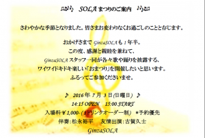 SOLAまつりご案内
