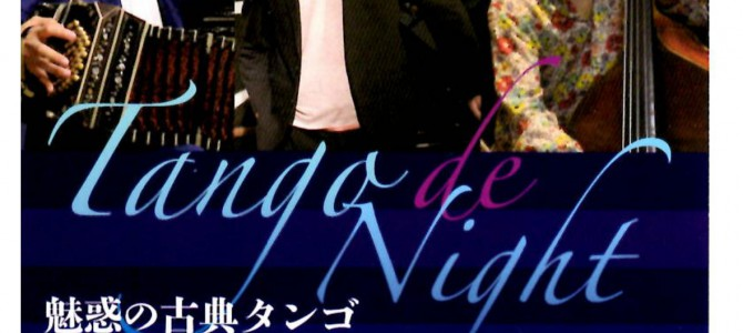 『タンゴ・de・Night 2nd』 2017.1.29(sun.)