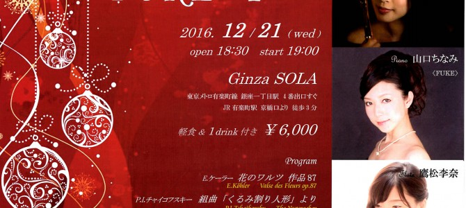 大人のChristmas Concert 『FUKE+1』 2016.12.21(wed.)