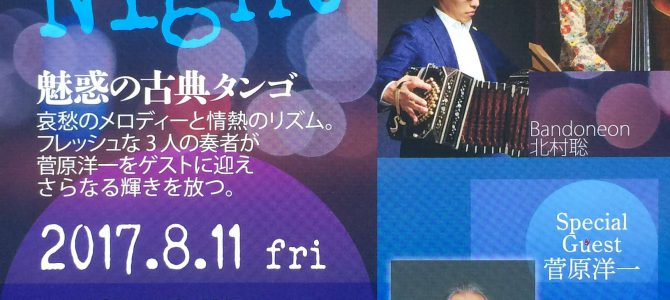 2017.8.11(金) 【SOLA企画】『Tango de Night 4th』